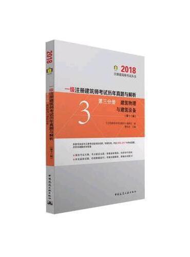 一级注册建筑考试历年真题与解析第三分册建筑物理与建筑设备(第十二版)2018年