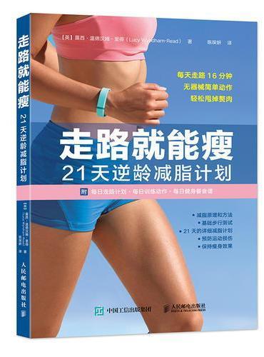 走路就能瘦 21天逆龄减脂计划