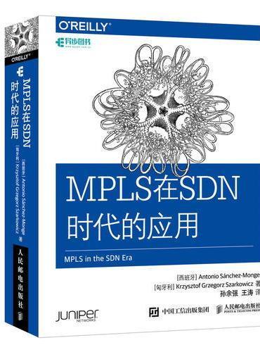 MPLS在SDN时代的应用