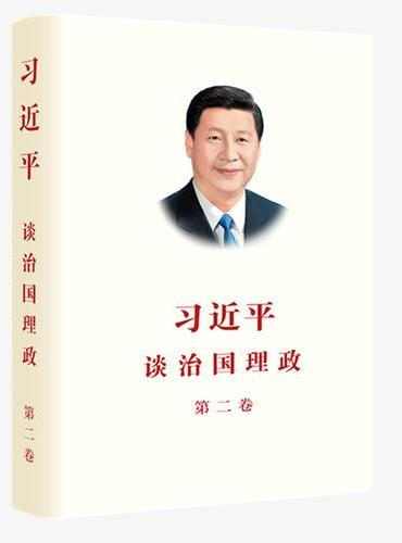习近平谈治国理政(第二卷)中文精装本