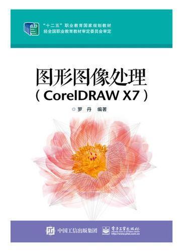 图形图像处理(CorelDRAW X7)