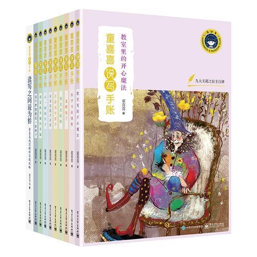 童喜喜说写手账(共10册)