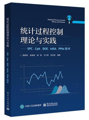 统计过程控制理论与实践——SPC、Cpk、DOE、MSA、PPM技术