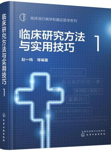 临床研究方法与实用技巧1