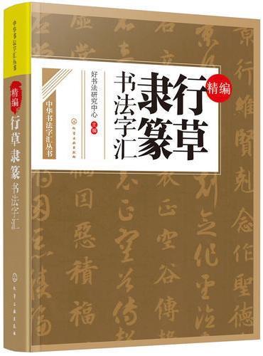 中华书法字汇丛书--精编行草隶篆书法字汇