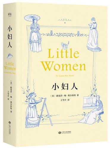 小妇人(鼓舞了数代女性的精神成长史,讲述女性永远无法规避的问题与困扰)