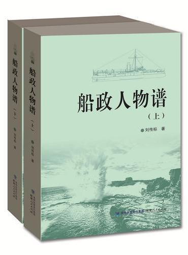 船政人物谱(上下册)