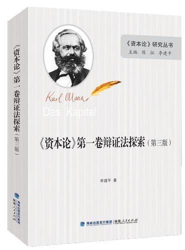 《资本论》第一卷辩证法探索