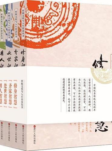 传统文化与人生智慧丛书(全五册)