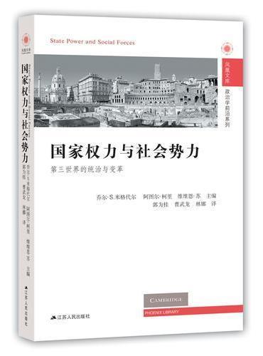 国家权力与社会势力:第三世界的统治与变革