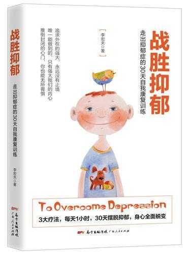 战胜抑郁:走出抑郁症的30 天自我康复训练