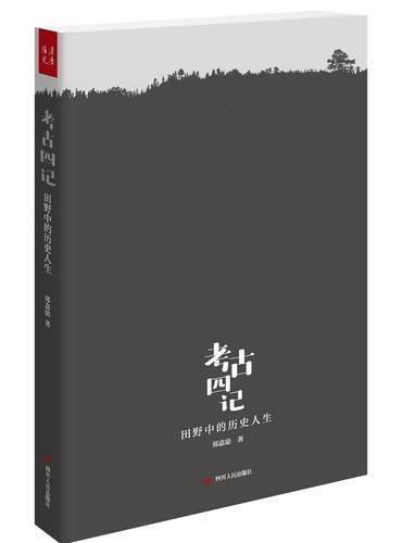 考古四记:田野中的历史人生