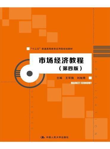 """市场经济教程(第四版)(""""十三五""""普通高等教育应用型规划教材)"""