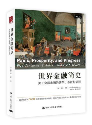 世界金融简史:关于金融市场的繁荣、恐慌与进程
