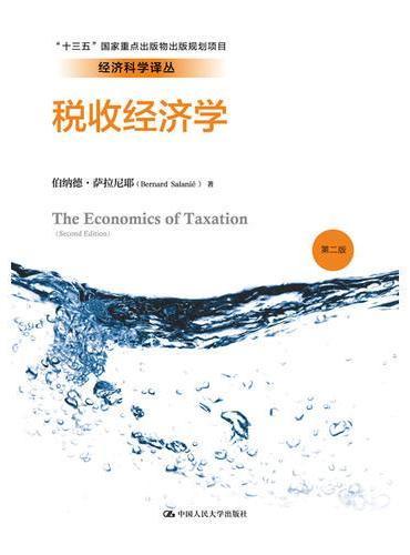 税收经济学(第二版)(经济科学译丛)
