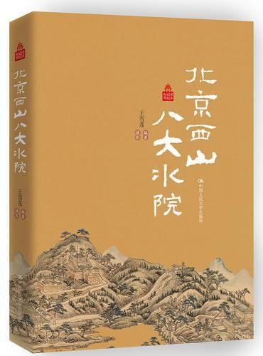 北京西山八大水院(北京记忆丛书)