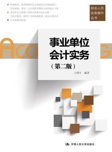 事业单位会计实务(第二版)(财会人员实务操作丛书)