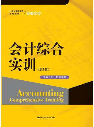 会计综合实训(第2版)(21世纪高职高专规划教材·会计系列)