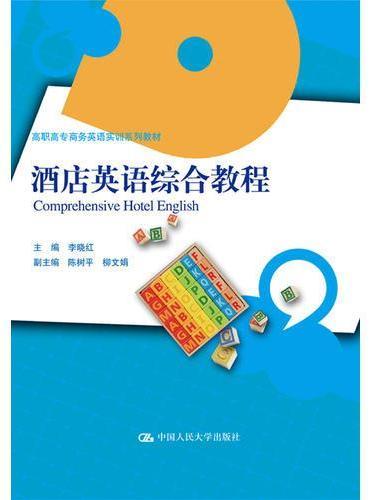 酒店英语综合教程(高职高专商务英语实训系列教材)