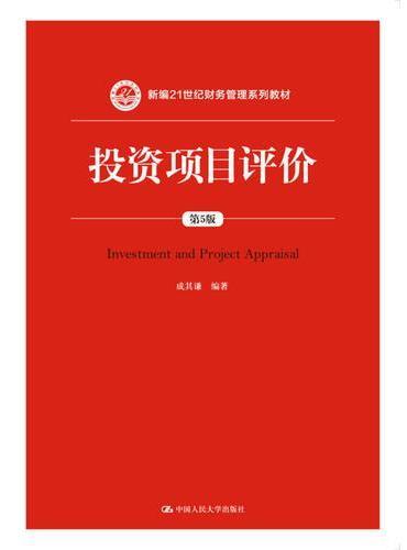 投资项目评价(第5版)(新编21世纪财务管理系列教材)