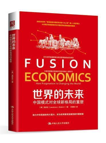 世界的未来:中国模式对全球新格局的重塑