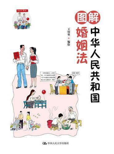 图解中华人民共和国婚姻法