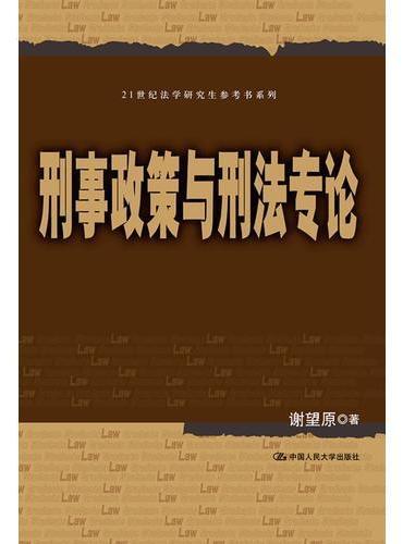 刑事政策与刑法专论(21世纪法学研究生参考书系列)