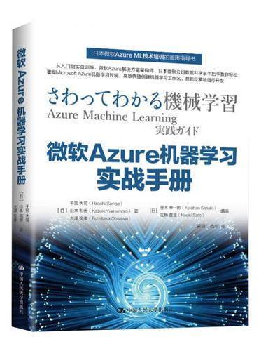 微软Azure机器学习实战手册