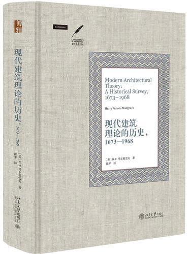 现代建筑理论的历史,1673—1968