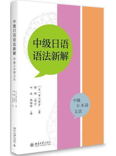 中级日语语法新解