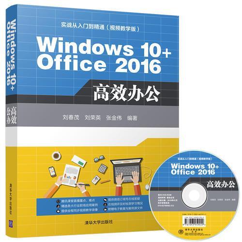Windows 10+Office 2016 高效办公
