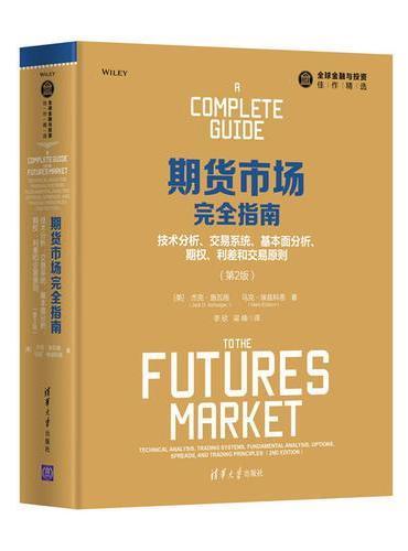 期货市场完全指南:技术分析、交易系统、基本面分析、期权、利差和交易原则(第2版)