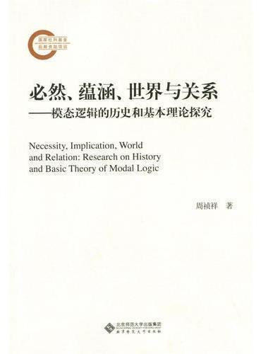 必然、蕴涵、世界与关系:模态逻辑的历史和基本理论探究