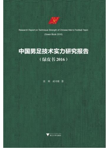 中国男足技术实力研究报告(绿皮书 2016)