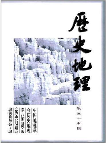 历史地理(第35辑)