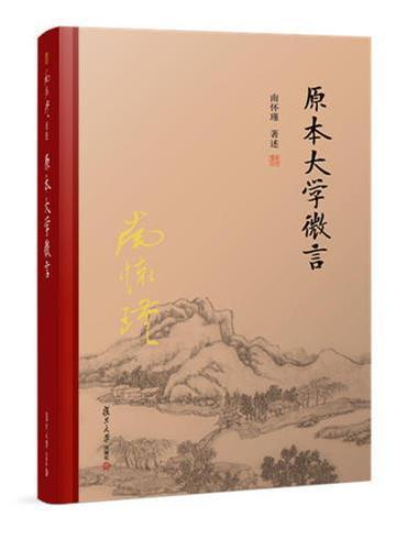 原本大学微言(全新精装版)