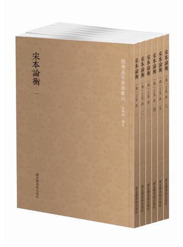 宋本论衡(套装共六册)
