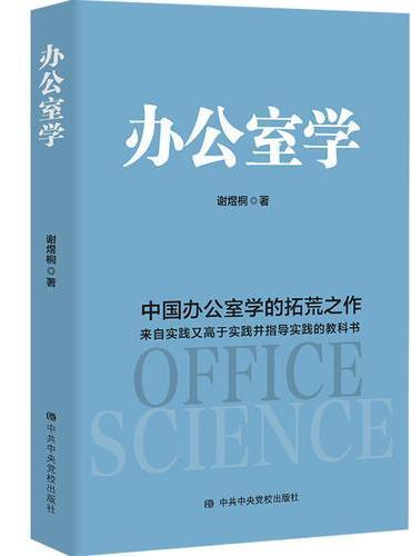 办公室学(中国办公室学的拓荒之作!理论来自实践、高于实践、指导实践的教科书)