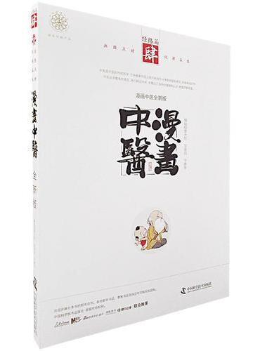 漫画中医全新版 经络篇