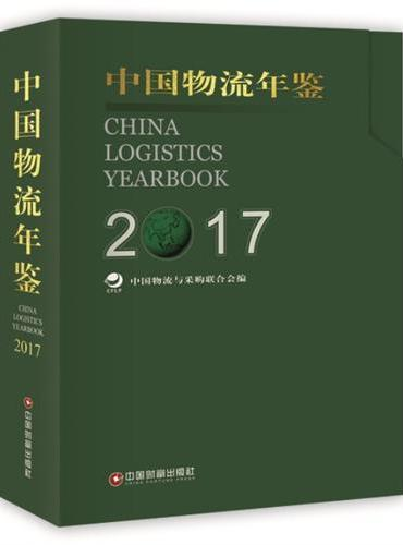 中国物流年鉴(2017)