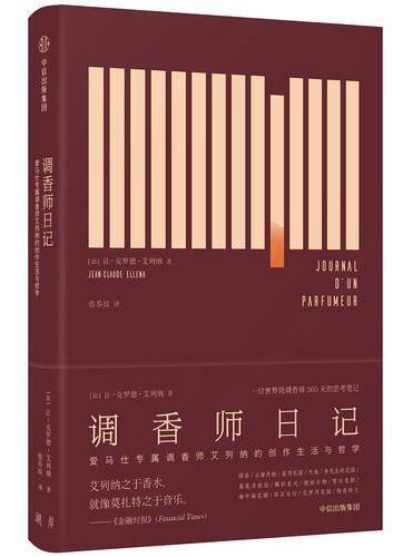 调香师日记:爱马仕专属调香师艾列纳的创作生活与哲学