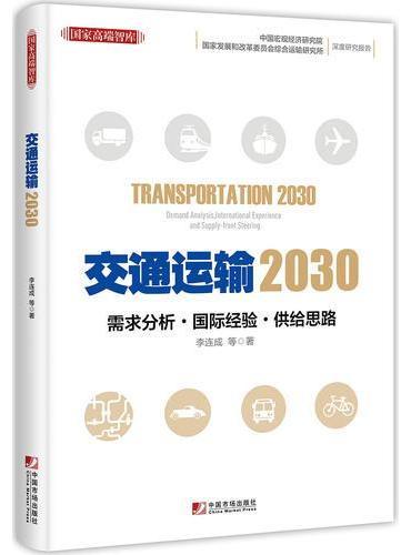 交通运输2030:需求分析  国际经验  供给思路