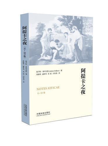 阿提卡之夜(6-10卷)