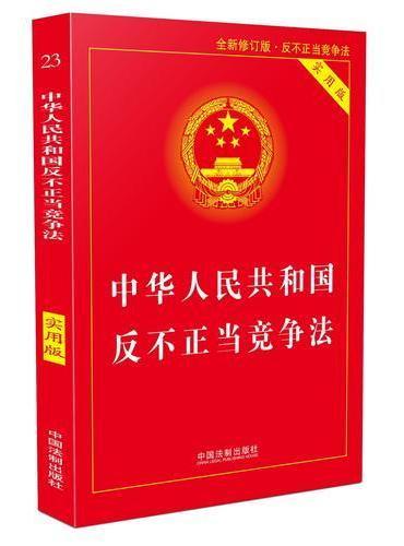 中华人民共和国反不正当竞争法实用版(第二版)