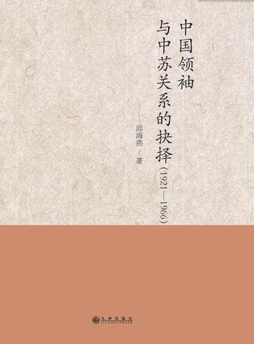 中国领袖与中苏关系的抉择:1921-1966