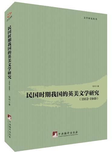 民国时期我国的英美文学研究(1912-1949)
