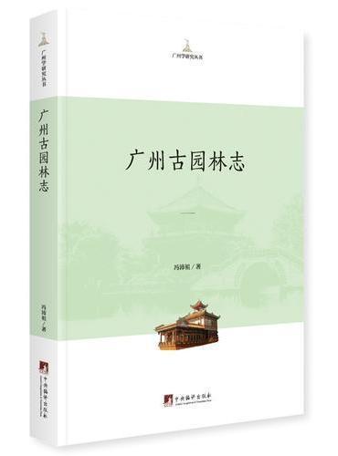 广州古园林志