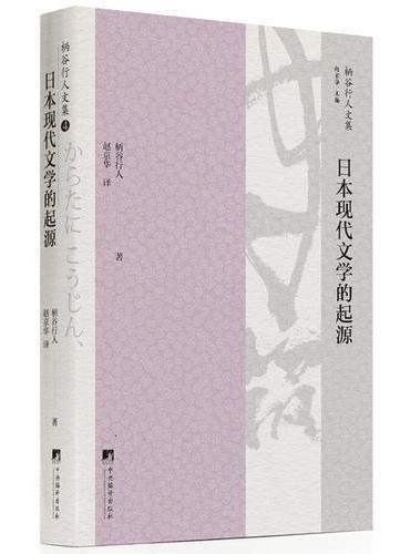 日本现代文学的起源