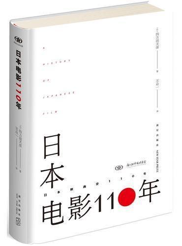 日本电影110年