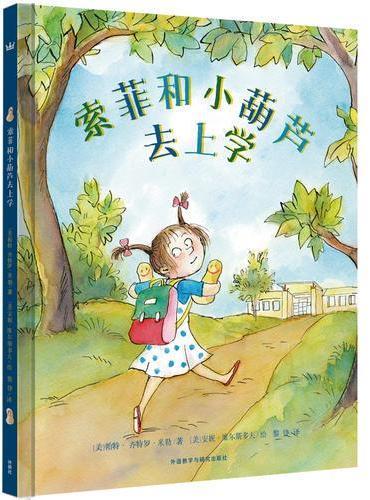 索菲和小葫芦去上学(奇想国当代精选)